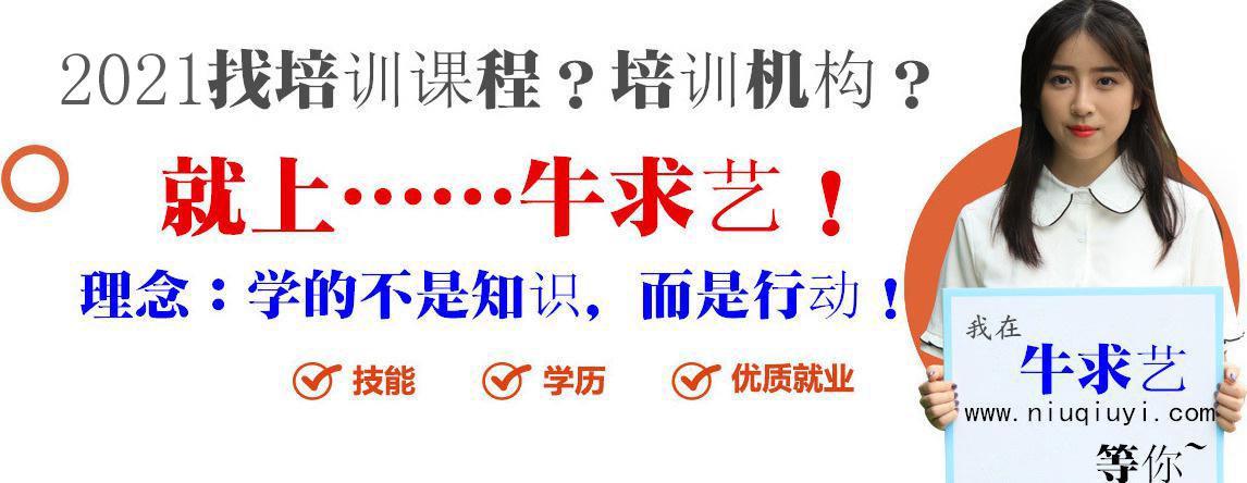 牛求艺网,专业教育培训平台!