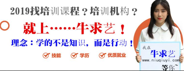 牛求艺网,中国专业教育培训平台!
