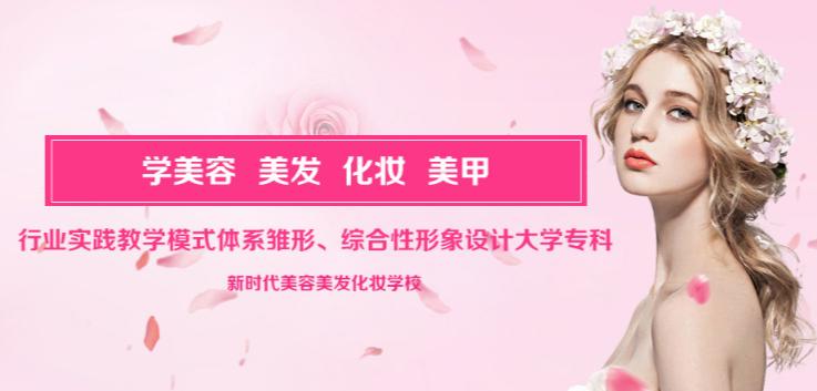 广州化妆培训学校有哪些?广州新时代推荐