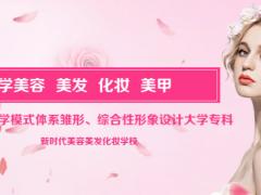 广州化妆培训学校有哪些
