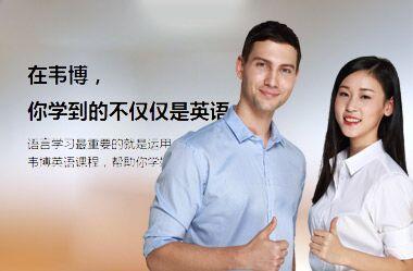 武汉韦博英语培训初级班