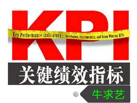kpi是什么意思_kpi绩效考核是什么意思啊