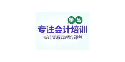 深圳会计培训零起点会计基础实操速成班