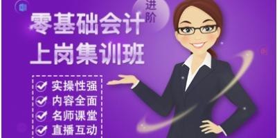 北京丰台区初级会计职称考试培训班