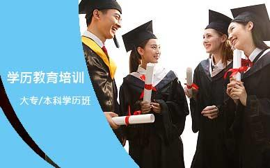 北京学历教育_北京学历教育培训中心_机构排名 哪家好