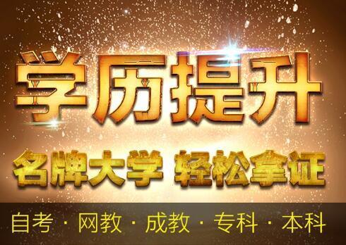 上海自学考试网_上海自考报名时间_上海自考学校_收费 有哪些