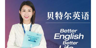 宝安福永学英语哪家培训机构好 英语口语课程