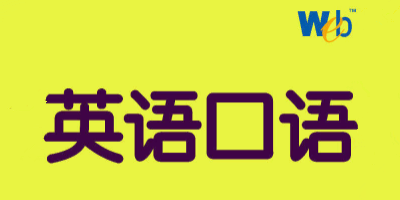 深圳英语成人零基础学英语 商务外贸口语小班