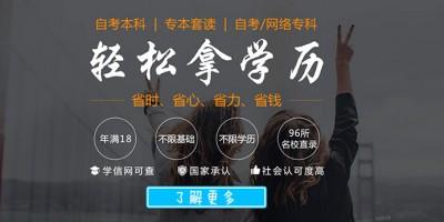 深圳自考物流管理本科