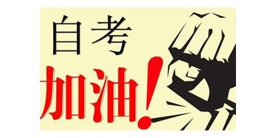 深圳自考学院哪家好