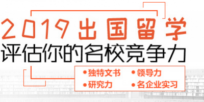 北京去美国留学实力机构 需要什么要求