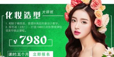 深圳国际化妆师全能班哪家好啊