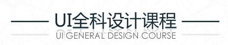 UI全科设计课程