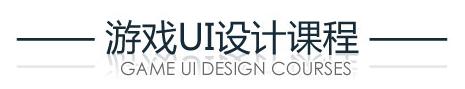 游戏UI设计课程