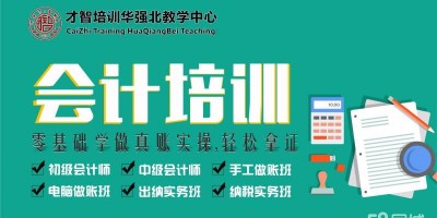 深圳初级会计职称培训班 一次过两科 高效备考