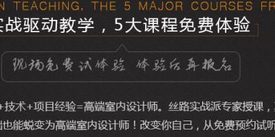 深圳学室内设计机构