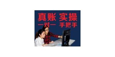 会计实战经验培训 代理记帐 财务经理培训