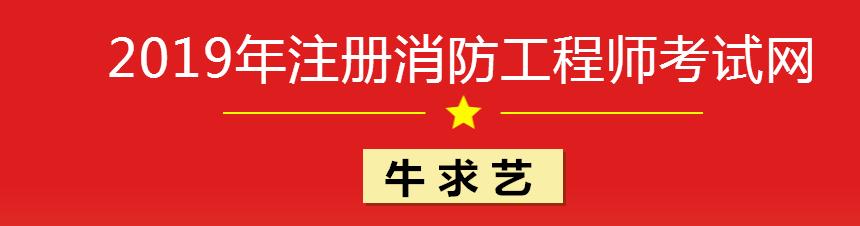 2019年注册消防工程师考试网
