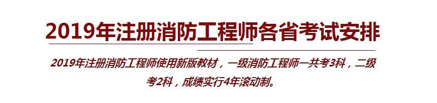 2019年注册消防工程师各省考试安排