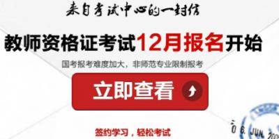 深圳教师资格证培训机构