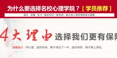 深圳心理咨询师报考条件