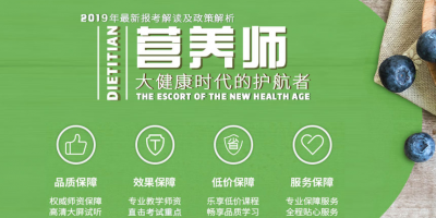 深圳营养师培训 需要什么报考条件
