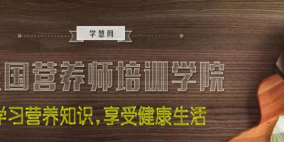 广州营养师培训报考条件 费用