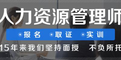 深圳人力资源师培训学校