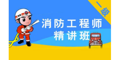 北京2019消防工程师 实力培训机构