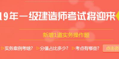 上海一级建造师培训班 费用实惠