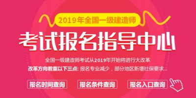 深圳一级建造师考试时间 报名入口