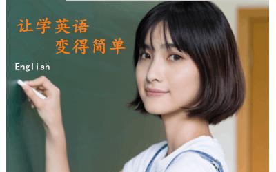 深圳龙华成人英语培训 企业商务英语口语培训班
