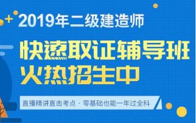 北京二级建造师报名时间 报考入口 首选优路教育