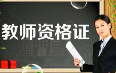 西乡教师资格证考证报名点