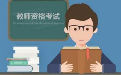 深圳松岗教师资格证培训班哪里有