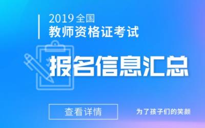 杭州教师资格证考试时间的安排 怎样准备考试