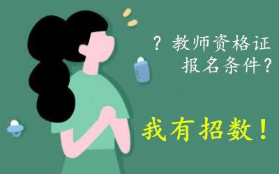 北京教师资格证报名入口到底是在哪