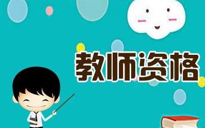 宁波教育学院教师资格证培训班 入口 费用