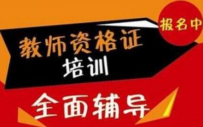 深圳教师资格证报名时间是什么时候