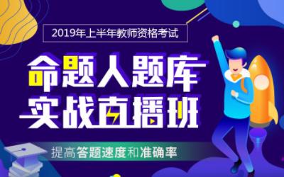 参加广州教师资格证考试 如何获得更好的成绩
