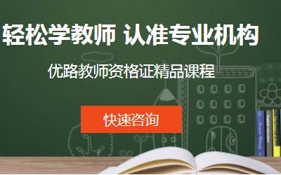 西安专业教师资格证培训学校哪家好