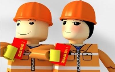 上海二级建造师报名时间 条件 入口 哪家好