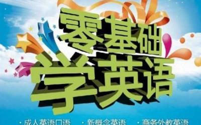 北京成人英语培训、商务英语培训、零基础英语口语培训