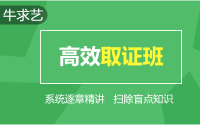 北京初级会计职称考前冲刺班