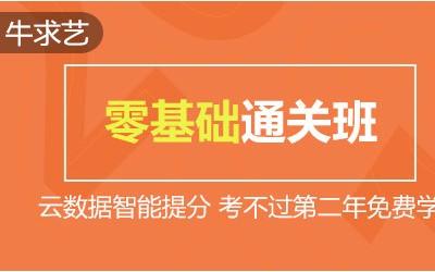 0基础初级会计考证培训 5折优惠 限时火热报名-北京培训机构