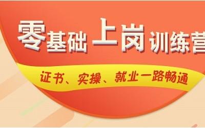 会计小白基础做账培训、初级考证培训、推荐就业-北京培训机构