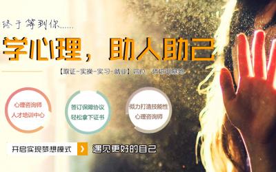 北京心理咨询师报考条件 考试时间-北京培训机构