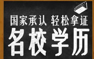 北京成人自考学历培训,高启专学历培训推荐就业