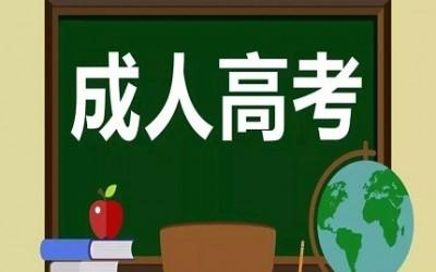 北京成人自考学历培训,专升本学历培训签约就业班