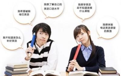 上海零基础英语培训,英语口语培训,雅思托福培训